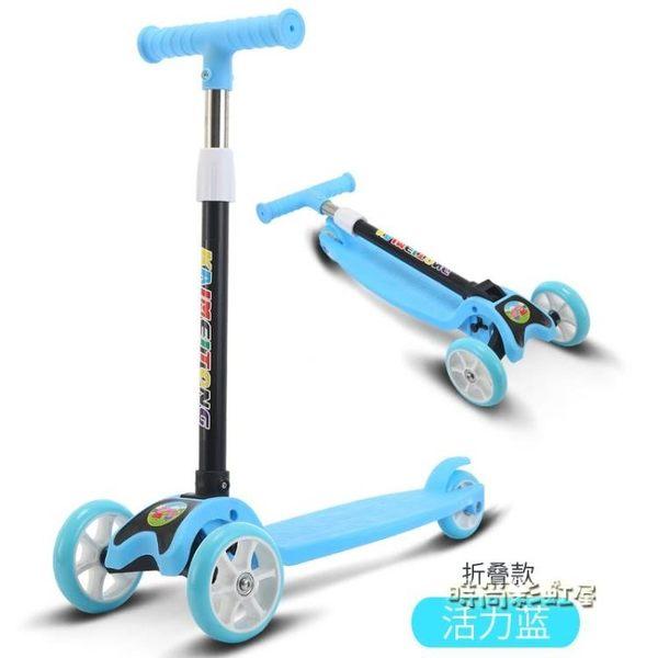 滑板車兒童2-3-6歲男女小孩三四輪溜溜車寶寶折疊滑滑車踏板玩具igo「時尚彩虹屋」