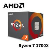 AMD Ryzen 7-1700X 3.4GHz AM4腳位 八核心處理器