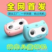 相機 相機數碼卡通高清小孩迷你相機玩具生日節禮物 YXS 【快速出貨】