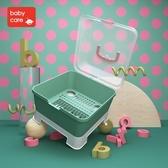 奶瓶收納箱 babycare奶瓶收納箱 餐具收納盒 小孩奶瓶瀝水架 帶蓋防塵箱【快速出貨】
