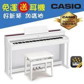 CASIO原廠直營門市 CELVIANO數位鋼琴AP-470WE白色(含耳機)