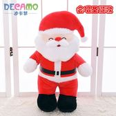 聖誕樹毛絨玩具聖誕老人公仔玩偶布娃娃兒童寶寶聖誕節禮物送女生【快速出貨限時八折優惠】