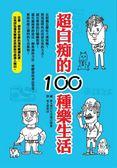 (二手書)超白痴的100種樂生活
