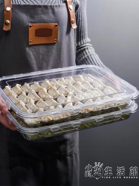 餃子收納盒冰箱速凍餃子盒托盤多層水餃盒家用分格混沌盒收納神器 WD 小時光生活館