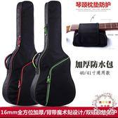 民謠吉他包40寸41寸木吉他包加厚加棉吉他袋後背背包 XW