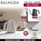 BALMUDA The Pot 百慕達手沖壺  容量600ml 公司貨 保固一年(市價3990)