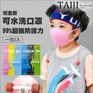 可水洗口罩‧兒童高機能可水洗3D立體防護口罩‧五色【AXC8190】-TAIJI-
