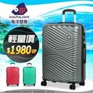 【雙12限時破盤↘骨折價】Kamiliant 新秀麗 25吋 行李箱 卡米龍 出國箱 海洋歷險 靜音輪 旅行箱