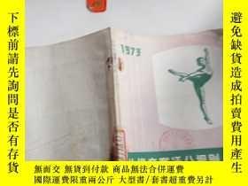 二手書博民逛書店罕見體操競賽評分規則:女子部分Y212829 中華人民共和國體育