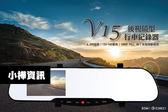 【小樺資訊】 開發票  V15 行車紀錄器 4.3吋後視鏡型 循環錄影 1080FHD 停車監控 GSENS