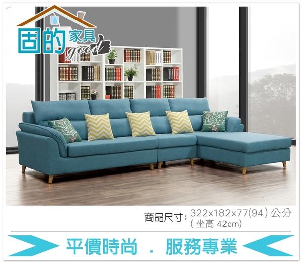 《固的家具GOOD》409-2-AJ 庫拉L型藍色布沙發/左向/全組【雙北市含搬運組裝】