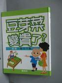 【書寶二手書T7/兒童文學_MCV】豆芽菜變貴了?_曹為忠