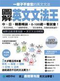 (二手書)圖解英文文法王~中、日、韓最暢銷,0-100歲一看就會!