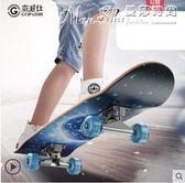 滑板四輪滑板兒童青少年初學者抖音刷街專業男成人女生雙翹公路滑板車  LX曼莎時尚
