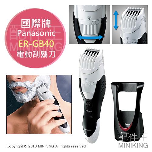 日本代購 Panasonic 國際牌 ER-GB40 電動刮鬍刀 修容器 19段長度調整 防水