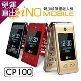 iNO 極簡風銀髮族御用手機(3G WCDMA)CP100-加送原廠電池+專屬座充【免運直出】