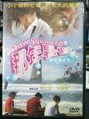 挖寶二手片-P07-135-正版DVD-華語【猴死囝仔2 那年暑假】-張立威 向麗雯