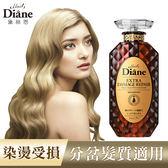 【Moist Diane黛絲恩】完美修補極潤修護洗髮精 450ml(2入)