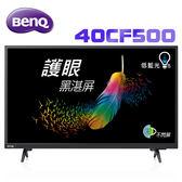 【BenQ】40吋 護眼黑湛屏 LED液晶電視 40CF500