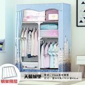 簡易布衣柜布藝鋼架單人宿舍小衣柜簡約現代經濟型組裝小衣櫥 英雄聯盟MBS