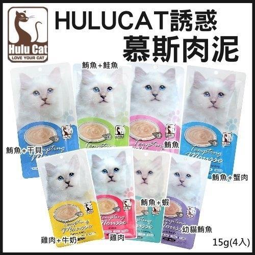 *KING*Hulu Cat《誘惑的慕絲肉泥-15g*4P》沛萊亞-誘惑的慕斯
