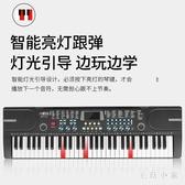 電子琴兒童初學者成年入門家用幼師專業專用成人多功能智能61鍵LXY7680『毛菇小象』