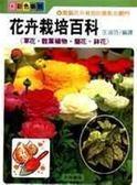 (二手書)花卉栽培百科