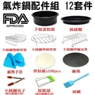 【Love Shop】FDA 7吋氣炸鍋...