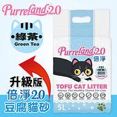 PurreLAND倍淨2.0豆腐貓砂5.0L_綠茶