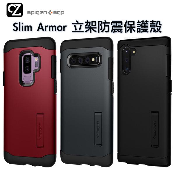 SGP Spigen Slim Armor 複合式立架防震保護殼 Samsnug Note20 10 S20 Ultra S10 S9 Plus 手機殼 支架殼