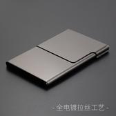名片夾男式商務高檔時尚超薄簡約金屬不銹鋼女士名片盒隨身