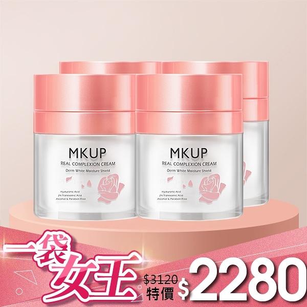 【一袋X王推薦】賴床美白素顏霜4入組 MKUP 美咖 賴床美白素顏霜(瓶裝30ml/4入)