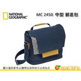國家地理 NG MC2450 中型 郵差包 2450 地中海系列 15吋筆電 1機2鏡