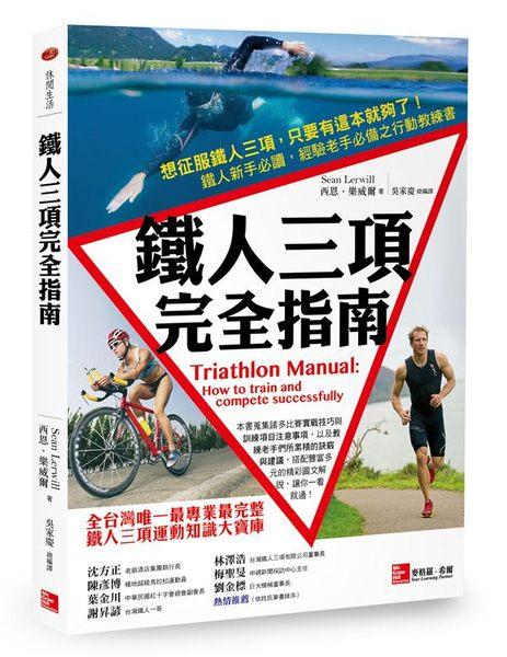 鐵人三項完全指南:Triathlon Manual: How to train and compete successfully..