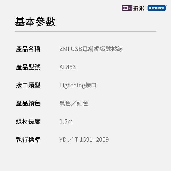 Lightning/1.5M/編織   ZMI紫米 數據線(AL853)
