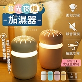 暮光夜燈加濕器 奈米霧化 空氣淨化器 噴霧器 水氧機 水霧機 精油燈【ZJ0312】《約翰家庭百貨