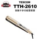 《台南-上新》TESCOM TTH-2610 負離子 整髮器 髮梳 捲髮器 國際電壓 PH132 公司貨