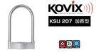 《育誠科技》『 KOVIX KSU 207 』加長型U型鎖/機車大鎖/全不銹鋼製/一般車通用款/DISK鎖心