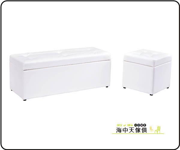 {{ 海中天休閒傢俱廣場 }} 降價優惠 椅凳系列 159-12 小布點白色置物百寶箱(小)(限量3個)