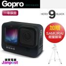 送腳架 最新款 Gopro Hero 9 Black 全球一年保固 前置彩色螢幕 超防震 運動攝影機