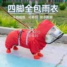 快速出貨狗狗雨衣四腳全包柯基衣服小中型犬防水夏季薄款寵物背心法斗