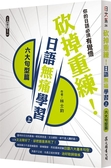(二手書)砍掉重練!日語無痛學習(上):六大句型篇