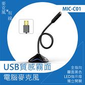 USB全指向/獨立開關/LED燈指示燈/質感霧面黑電腦麥克風-[ MIC-C01 ]