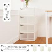 收納箱/置物箱/衣物箱 簡約澄亮可自由堆疊雙格抽屜_四入收納櫃  dayneeds