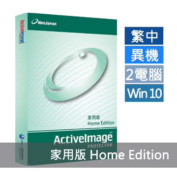 ActiveImage Protector 5 家用版(2電腦)