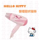 凱蒂貓 【Hello Kitty】雙電壓三段式負離子吹風機吹風機 + 收納袋 (OT-628) 台灣獨家限定版