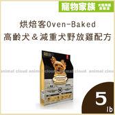 寵物家族-【活動促銷】烘焙客Oven-Baked-高齡犬&減重犬野放雞配方(小顆粒) 5lb