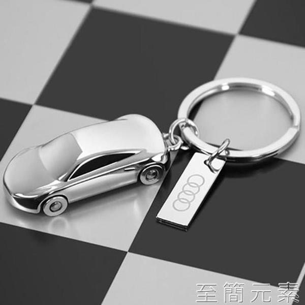 鑰匙扣 小汽車鑰匙扣掛飾新款專用奧迪a4la6l高檔金屬車載模型鑰匙錬件 至簡元素