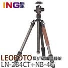【24期0利率】Leofoto 徠圖 LN-284CT+NB40 碳纖維三腳架套組 含球形雲台 反折腳架 彩宣公司貨 生態攝影