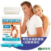 【赫而司】阿吉靈幸福活力膠囊(精胺酸+濱海松)(90顆/罐)更勝瑪卡
